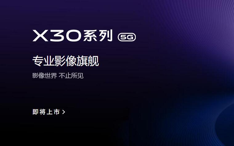 vivo放出X30系列官方渲染